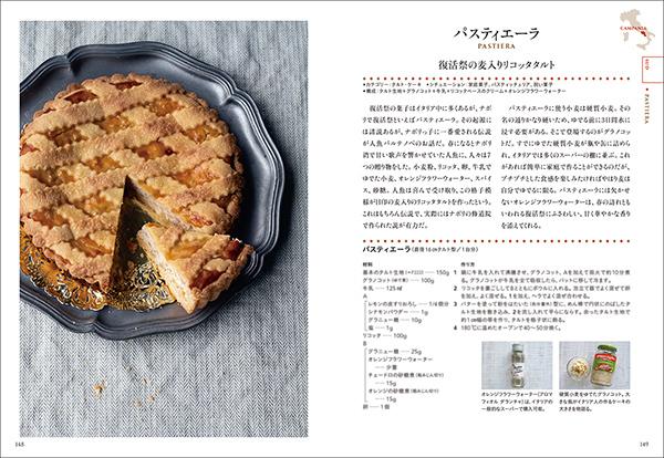 【新刊のご紹介】latavolasicilianaさん『イタリア菓子図鑑』出版!_f0357923_13001856.jpg
