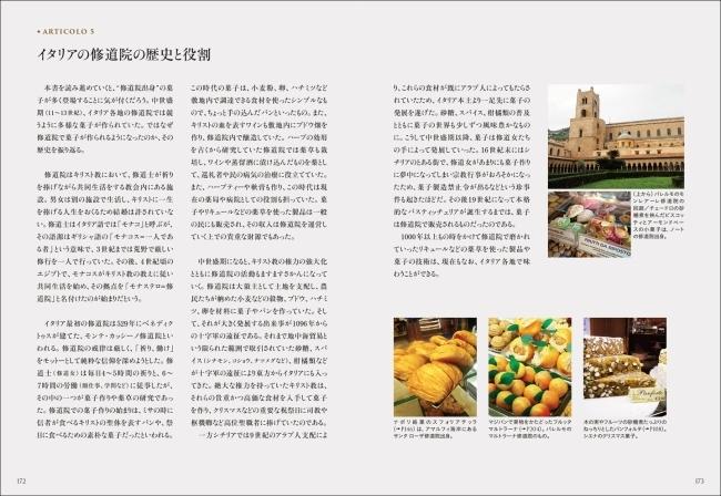 【新刊のご紹介】latavolasicilianaさん『イタリア菓子図鑑』出版!_f0357923_13141165.jpg