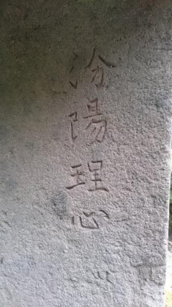 汾陽一族の墓~興国寺墓地~_b0039825_21030821.jpg
