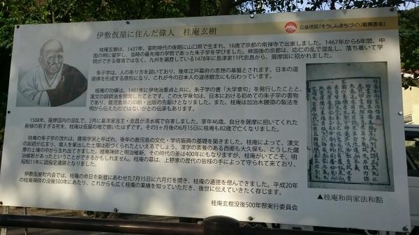桂庵禅師の位牌_b0039825_21185678.jpg