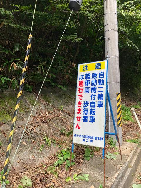 葛尾村&浪江町給餌同行 #15_c0009934_10401346.jpg