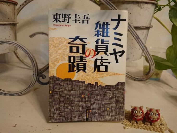 読書「ナミヤ雑貨店の奇蹟」_b0302036_07445701.jpg