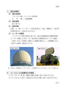 フィリピンへの三菱電機製防空レーダー輸出契約の成立に抗議します_a0336146_16415847.jpg