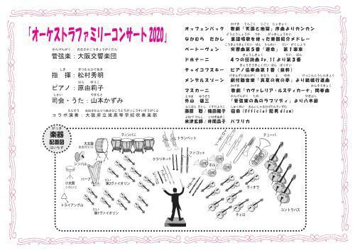 オーケストラファミリーコンサート2020_e0114963_16432949.jpg