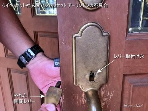 これが取れると、外からドアが開けられません_c0108065_22473957.jpeg