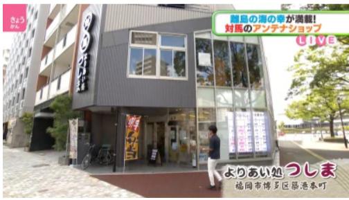 テレビ 今日 福岡 の