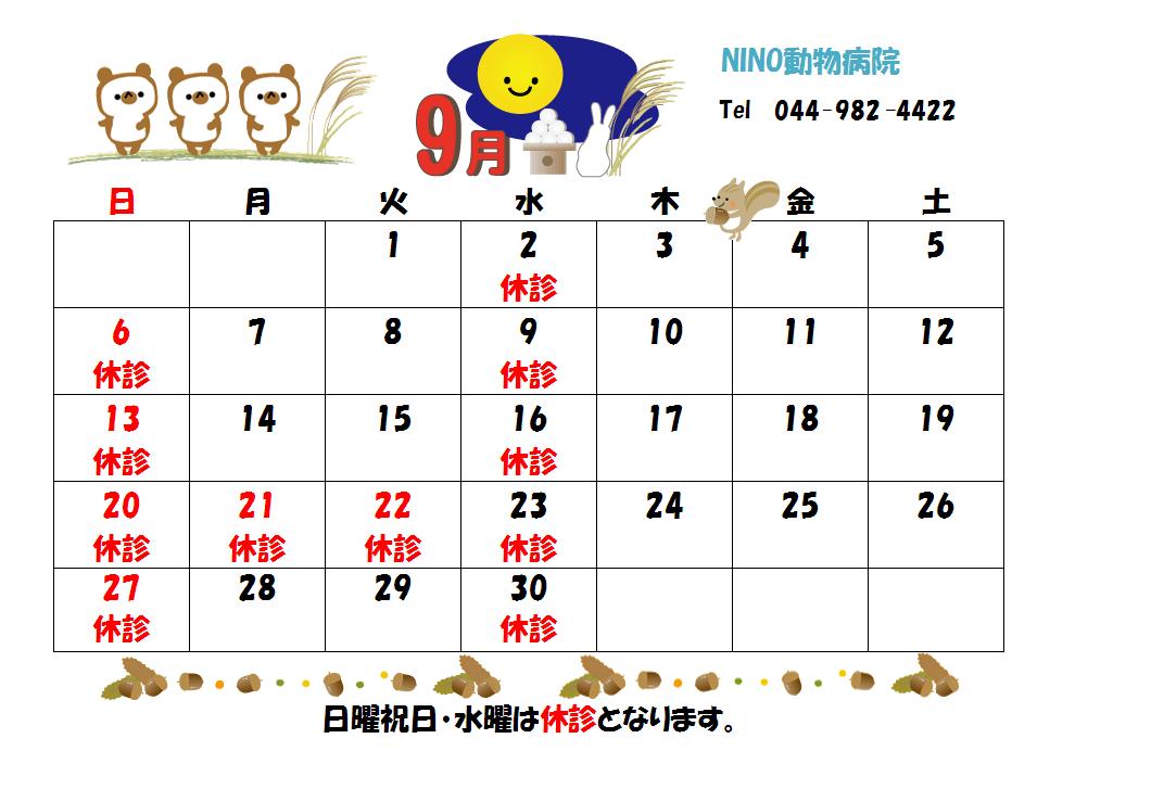 9月の診療日のお知らせ☆_e0288670_16132150.png