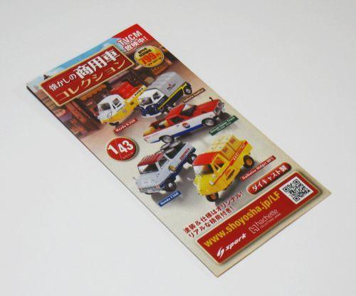 hachette 懐かしの商用車コレクション_b0170184_07145615.jpg