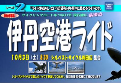 10/3(土)伊丹空港ライド_e0363689_21305018.jpg