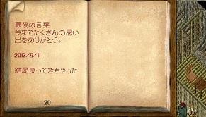 最後の言葉_e0068900_10252420.jpg