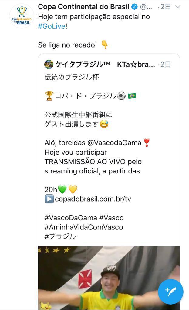 #ブラジル 各公式アカウントで公式ツイートされました▶  @CopadoBrasil ▶  @VascodaGama  #VascoDaGama #Vasco #サッカー_b0032617_14433110.jpg