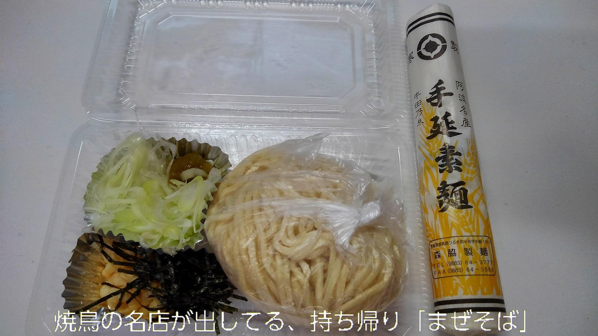 名店の黄金スープで、半田素麺!_b0339522_14055131.jpg