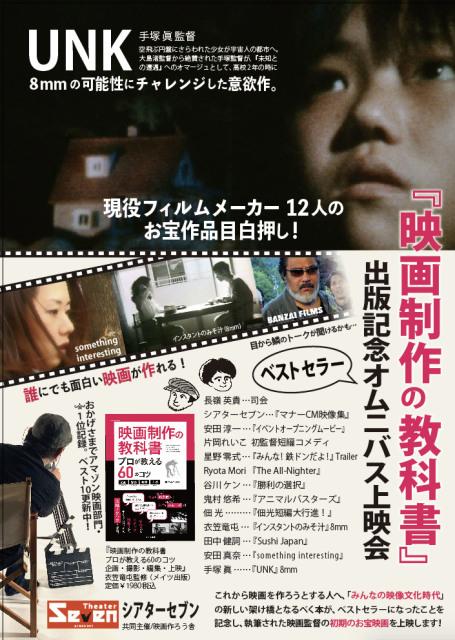 映画『人形の家』いよいよ公開!『映画制作の教科書』出版記念オムニバス+『RYUTON CINEMA KOA』_b0182223_20145078.jpg