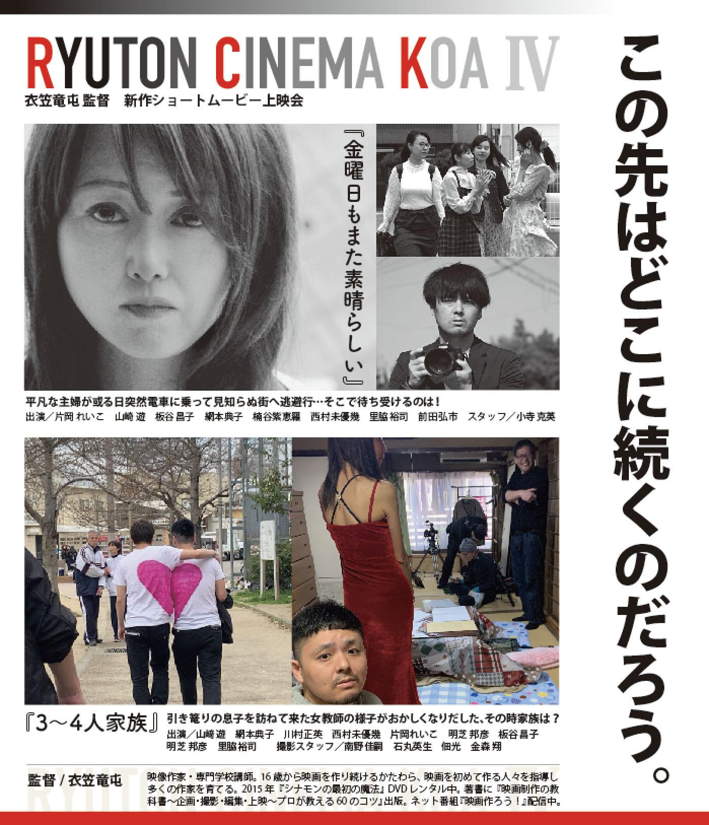 映画『人形の家』いよいよ公開!『映画制作の教科書』出版記念オムニバス+『RYUTON CINEMA KOA』_b0182223_20145128.jpg