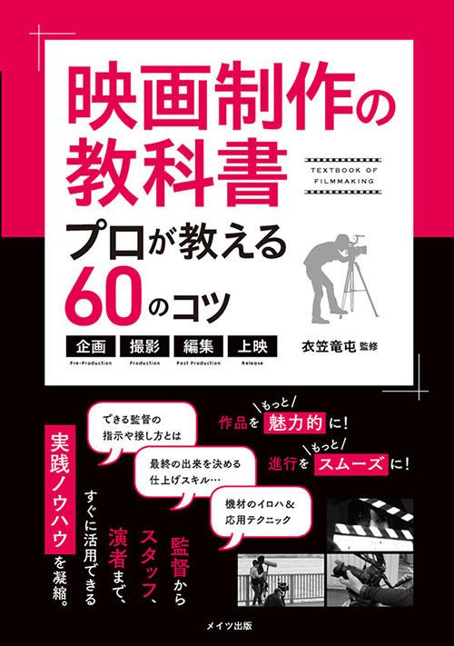 映画『人形の家』いよいよ公開!『映画制作の教科書』出版記念オムニバス+『RYUTON CINEMA KOA』_b0182223_20314015.jpg