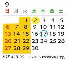 9.10月の営業日_f0206733_11353842.jpg