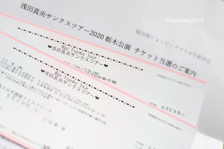 日光 サンクス ツアー 浅田 真央