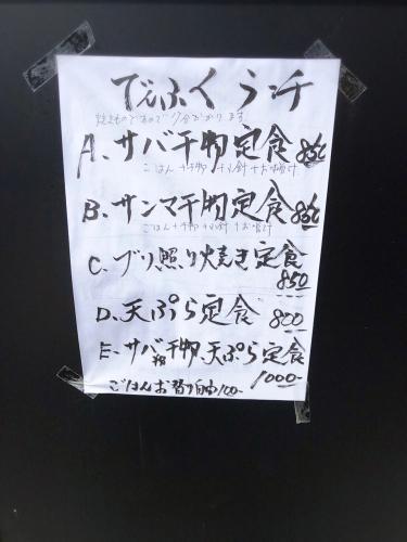 田福(でんふく)_e0292546_00375314.jpg