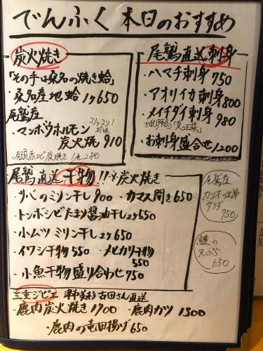 田福(でんふく)_e0292546_00412214.jpg