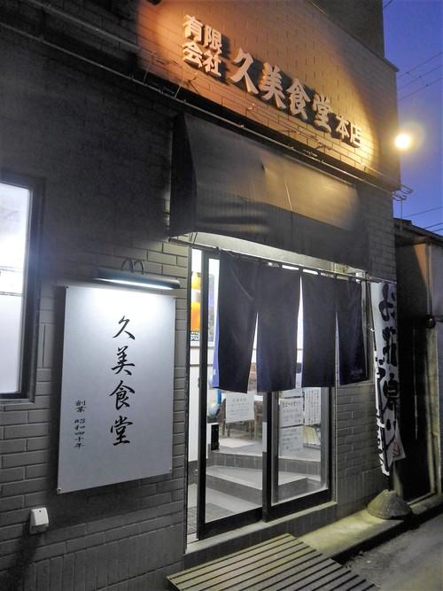 仙台・北四番丁「久美食堂」へ行く。_f0232060_22314377.jpg