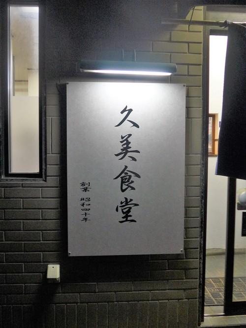仙台・北四番丁「久美食堂」へ行く。_f0232060_22315325.jpg