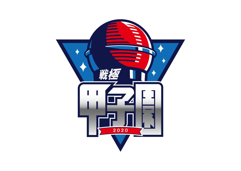 9/19(土曜日)戦極甲子園 タイムテーブル発表!_e0246863_18450717.jpg