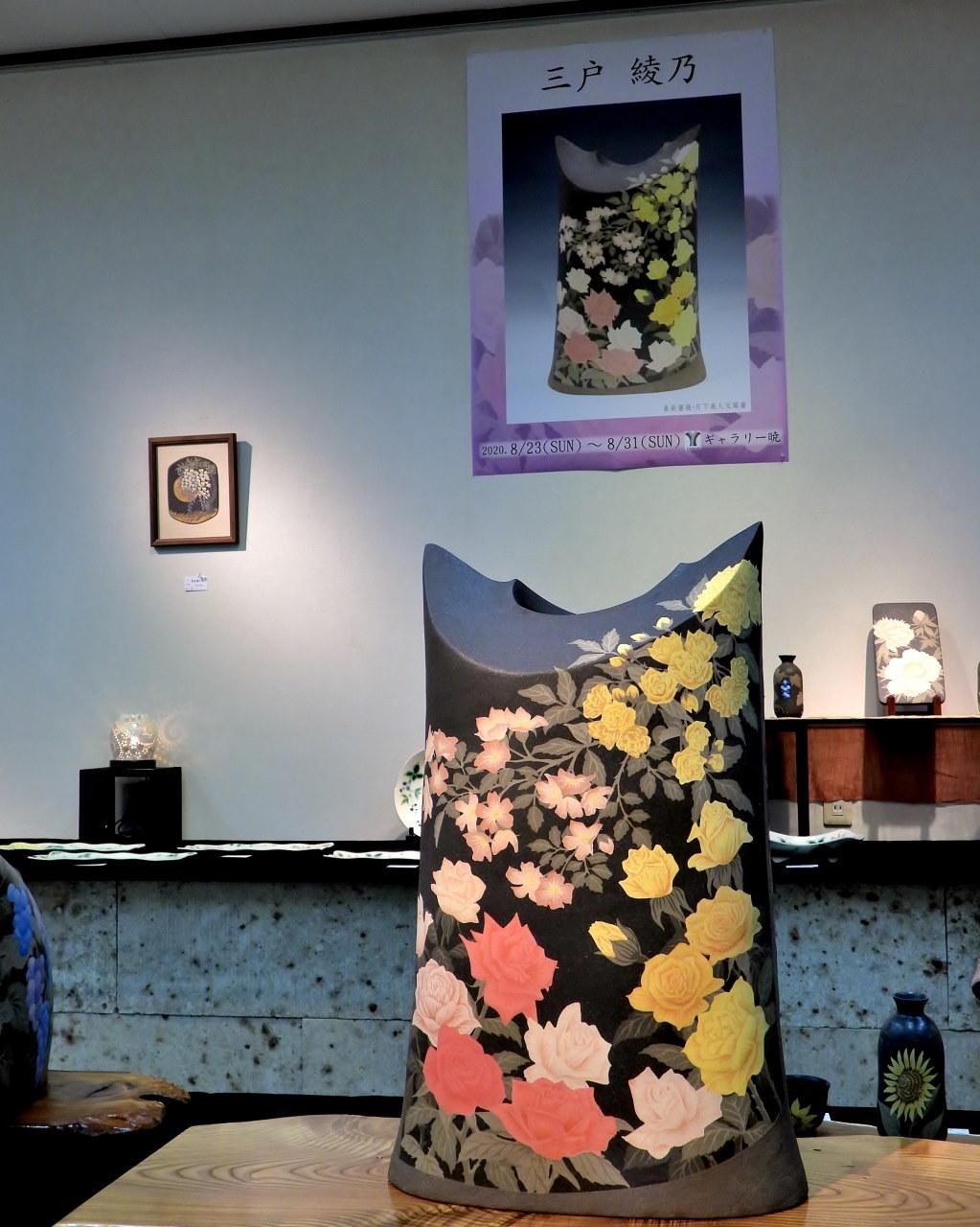 『三戸綾乃作陶展』から_c0305565_17250348.jpg