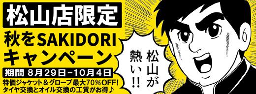 【松山店】秋をSAKiDORIキャンペーン開催【限定】_b0163075_14154486.png