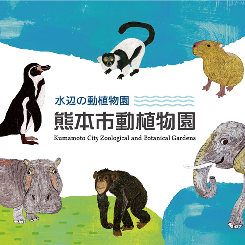 熊本市動植物園のホームページ_e0338479_15572956.jpg
