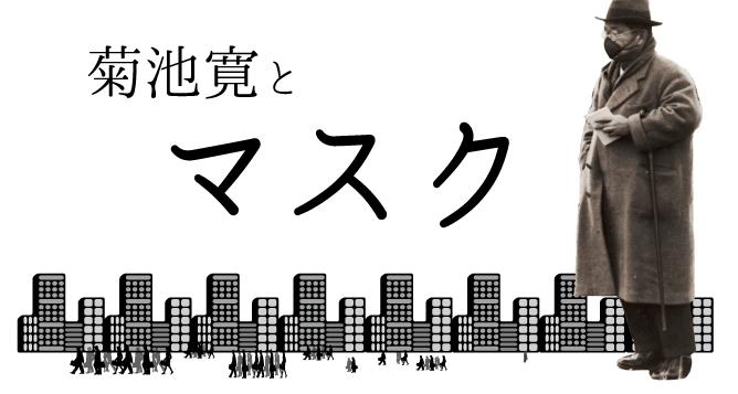 菊池寛とマスク_c0340785_11100337.png
