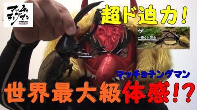 マッチョテングマンのカブトムシはじめました。 【一番くじ昆虫 世界最大級降臨!】んの巻_f0236990_00470315.png