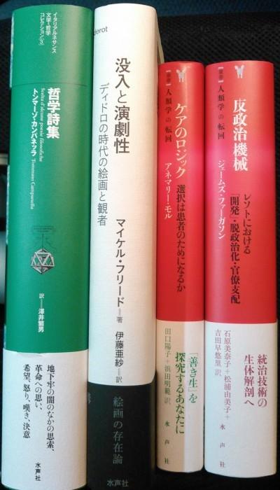 注目新刊:マイケル・フリード『没入と演劇性』水声社、ほか_a0018105_23554335.jpg