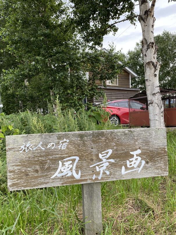 """2020年8月 『特別な夏、北海道LOVE in 2020 -その2-』 August 2020 \""""Hokkaido Love in the Summer, 2020 No.2\""""_c0219616_06523876.jpg"""