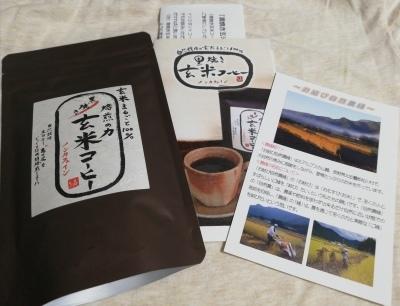 玄米コーヒー、入荷しました_c0289116_20274180.jpg