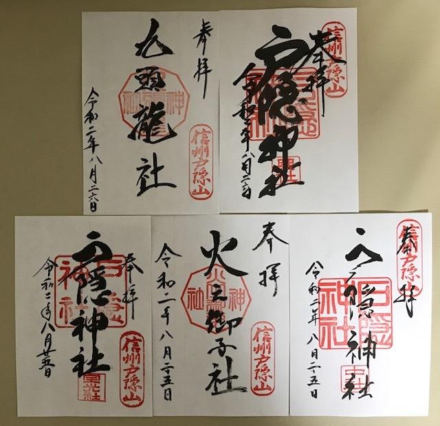 夏の戸隠神社へ_d0085018_22142687.jpg