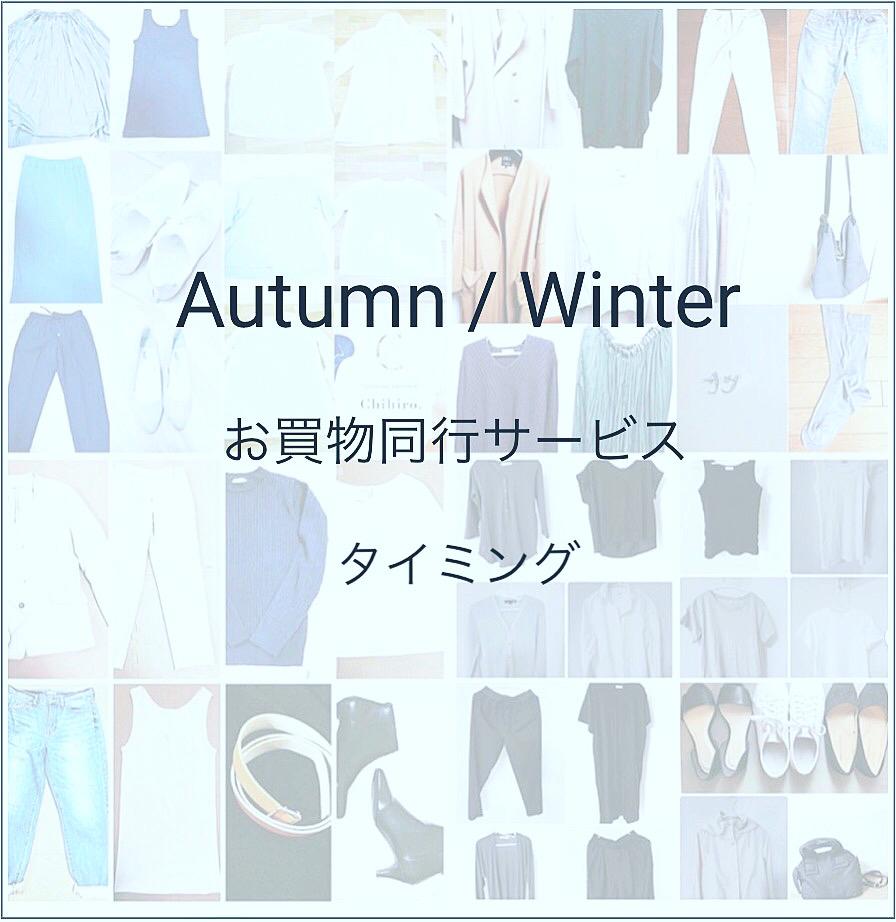 秋/冬 お買物同行サービスのタイミングについて_d0336521_16541959.jpg