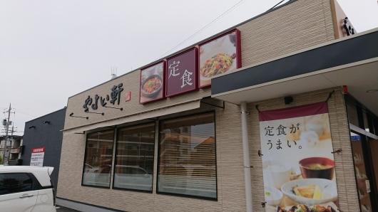 やよい軒 岡山新保店_d0030026_23402390.jpg