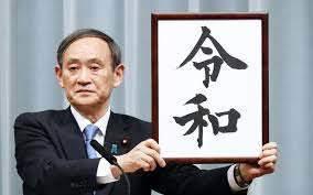 【日本危うし】天気は超巨大台風10号ハイシェン、政治は超虚大台風11号菅義偉が我が国を襲う!?_a0386130_12431441.jpeg