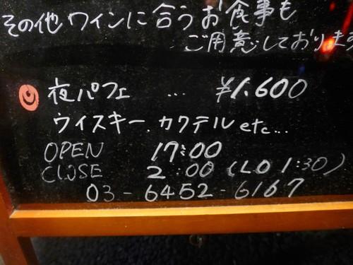 渋谷「EMME エンメ」へ行く。_f0232060_075187.jpg