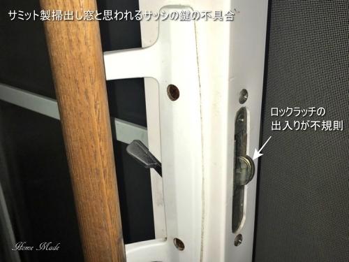 鍵爪の出入りが不規則だったら、危ないですよ_c0108065_19285672.jpg