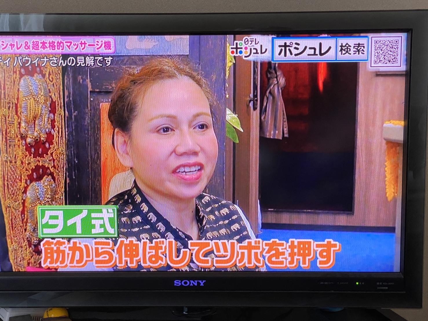 日本テレビ📺_d0372887_16092676.jpeg