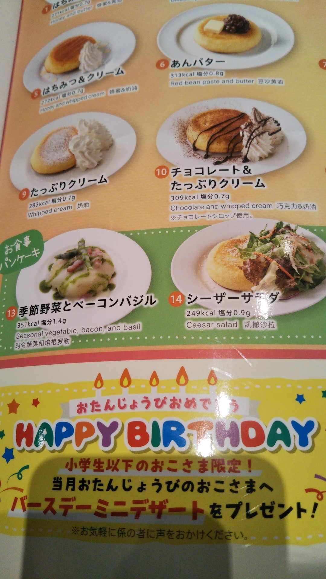 放題 グラッチェ 食べ パン ケーキ