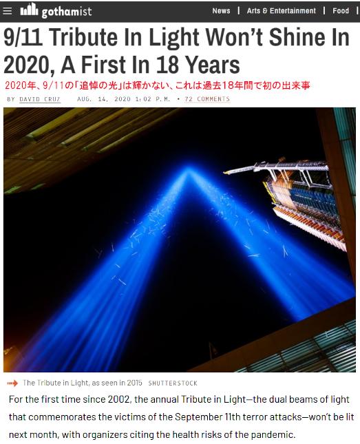 """今年、9/11の「追悼の光」はコロナの影響でキャンセル・・・しません!! """"a cherished tradition""""(愛すべき大切な伝統)_b0007805_22172350.jpg"""