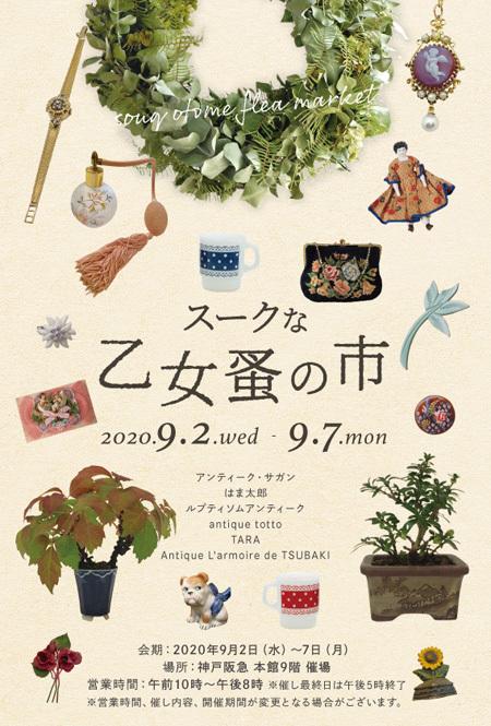 神戸阪急に出展いたします_c0143209_22193052.jpg