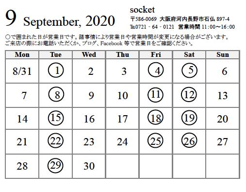 9月の営業日カレンダー_c0204609_11381375.png