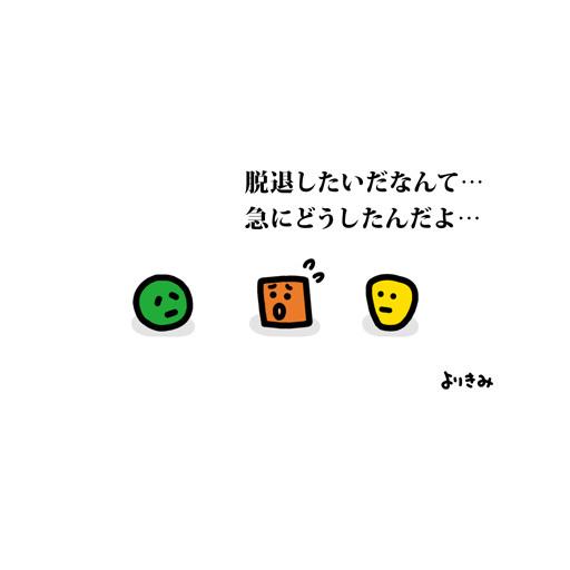 「ミックスベジタブルの密かな危機」_b0044915_16375313.jpg