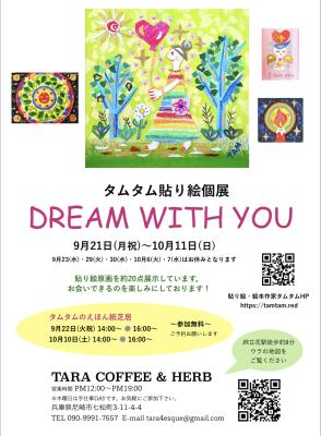 尼崎で原画展を開催します☆_b0181015_14390358.png