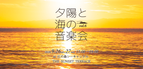 【DJ出演】 9/26(土)夕陽と海の音楽会2020 *15時にDJスタートします!_b0032617_20571905.png