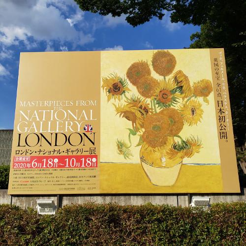 ロンドン・ナショナル・ギャラリー展@国立西洋美術館_d0165723_23271033.jpg