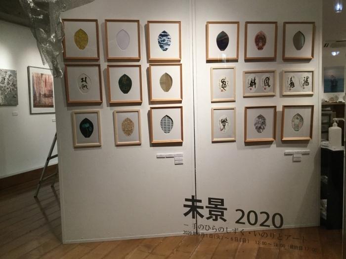 「未景2020」 ―手のひらのしずく― いのりとアート_e0255740_19223925.jpg